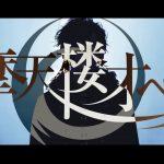 Matenrou Opera kündigen neues Album an